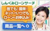 ネットでローンのお申込み 福岡県南部信用組合/しんくみローンサーチ