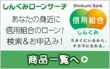 ネットでローンのお申込み 札幌中央信用組合/しんくみローンサーチ
