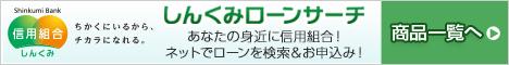 ネットでローンのお申込み 福江信用組合/しんくみローンサーチ